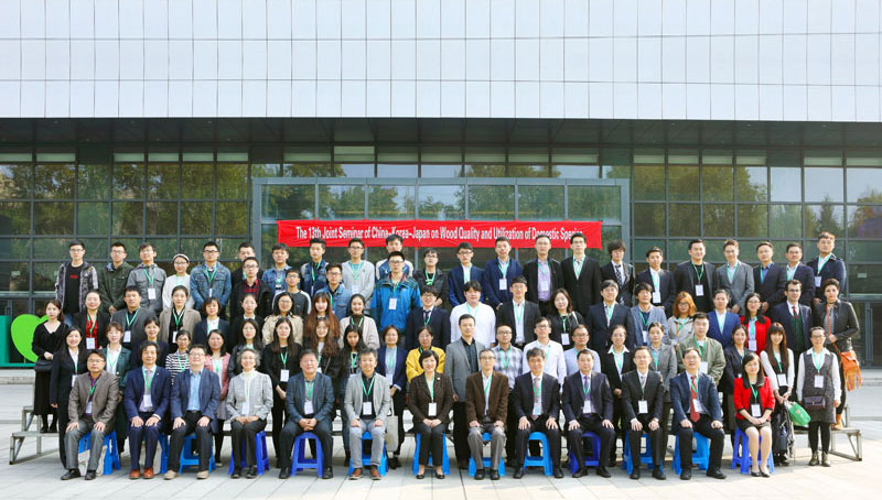13th Joint Seminar of China-Japan-Korea on Wood Quality and Utilization of Domestic Species,October 25-27,Nanjing,China